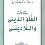 كتاب مقالات الغلو الديني واللاديني - محمد عمارة