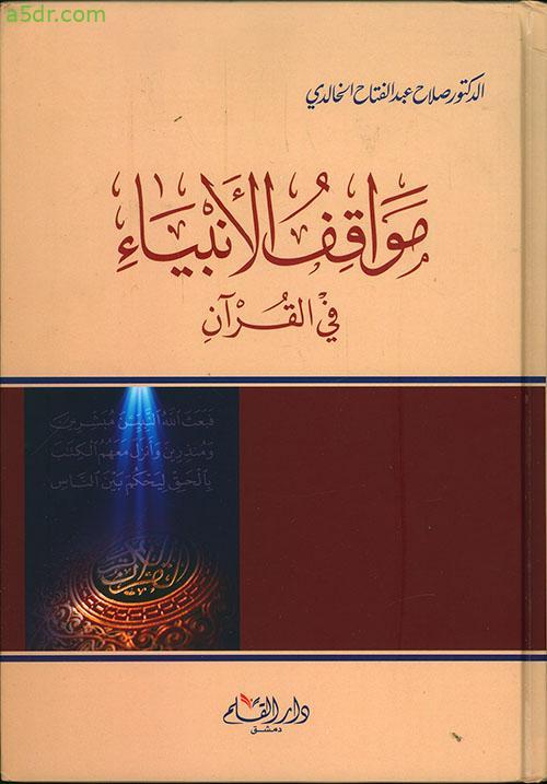 كتاب مواقف الأنبياء في القرآن - تحليل وتوجيه - صلاح عبد الفتاح الخالدي