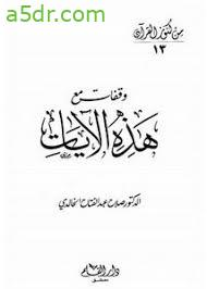 كتاب وقفات مع هذه الآيات - صلاح عبد الفتاح الخالدي