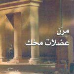 كتاب مرن عضلات مخك - طارق السويدان