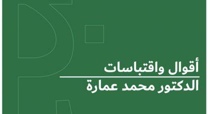 أقوال واقتباسات محمد عمارة