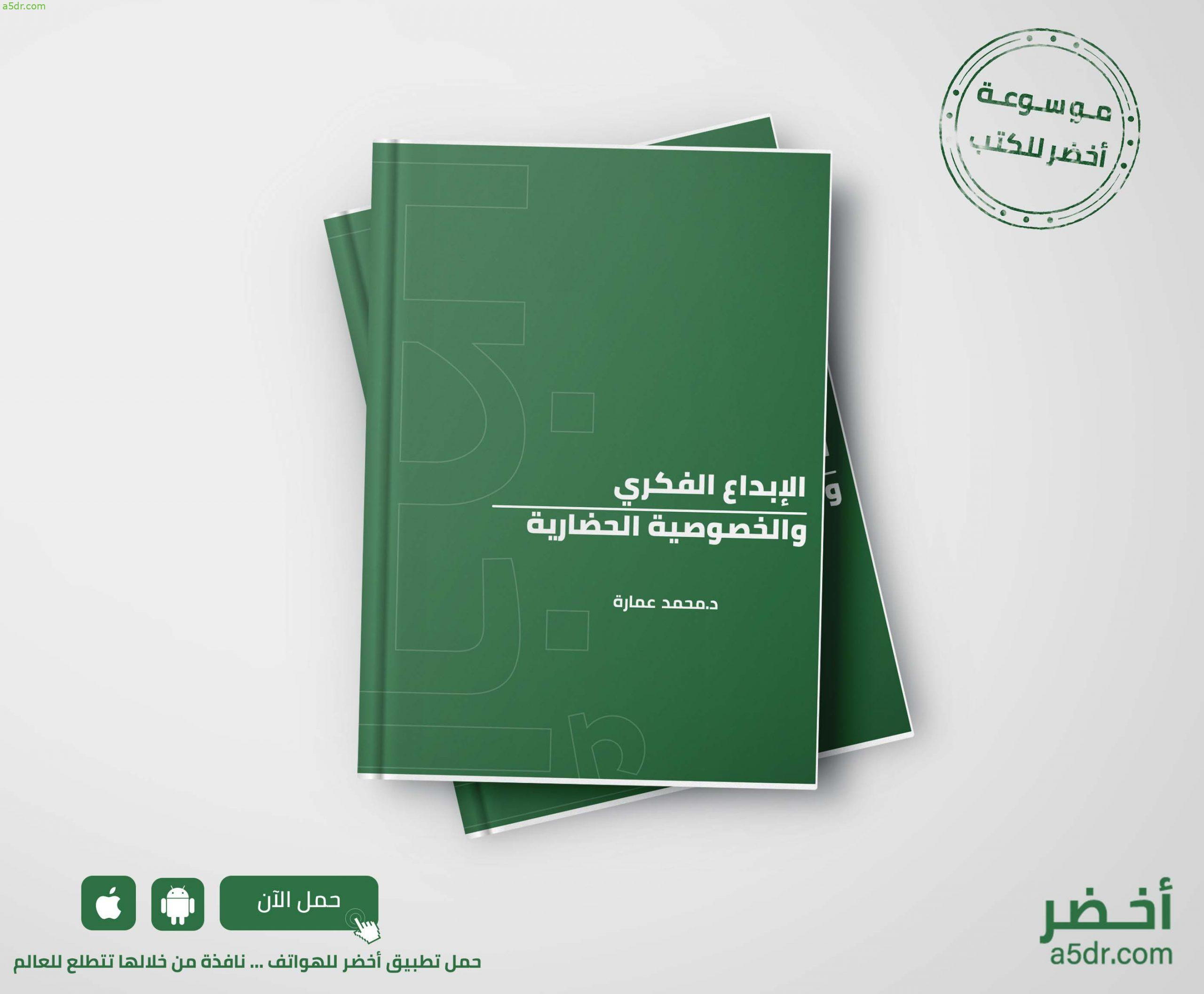 كتاب الإبداع الفكري والخصوصية الحضارية - محمد عمارة