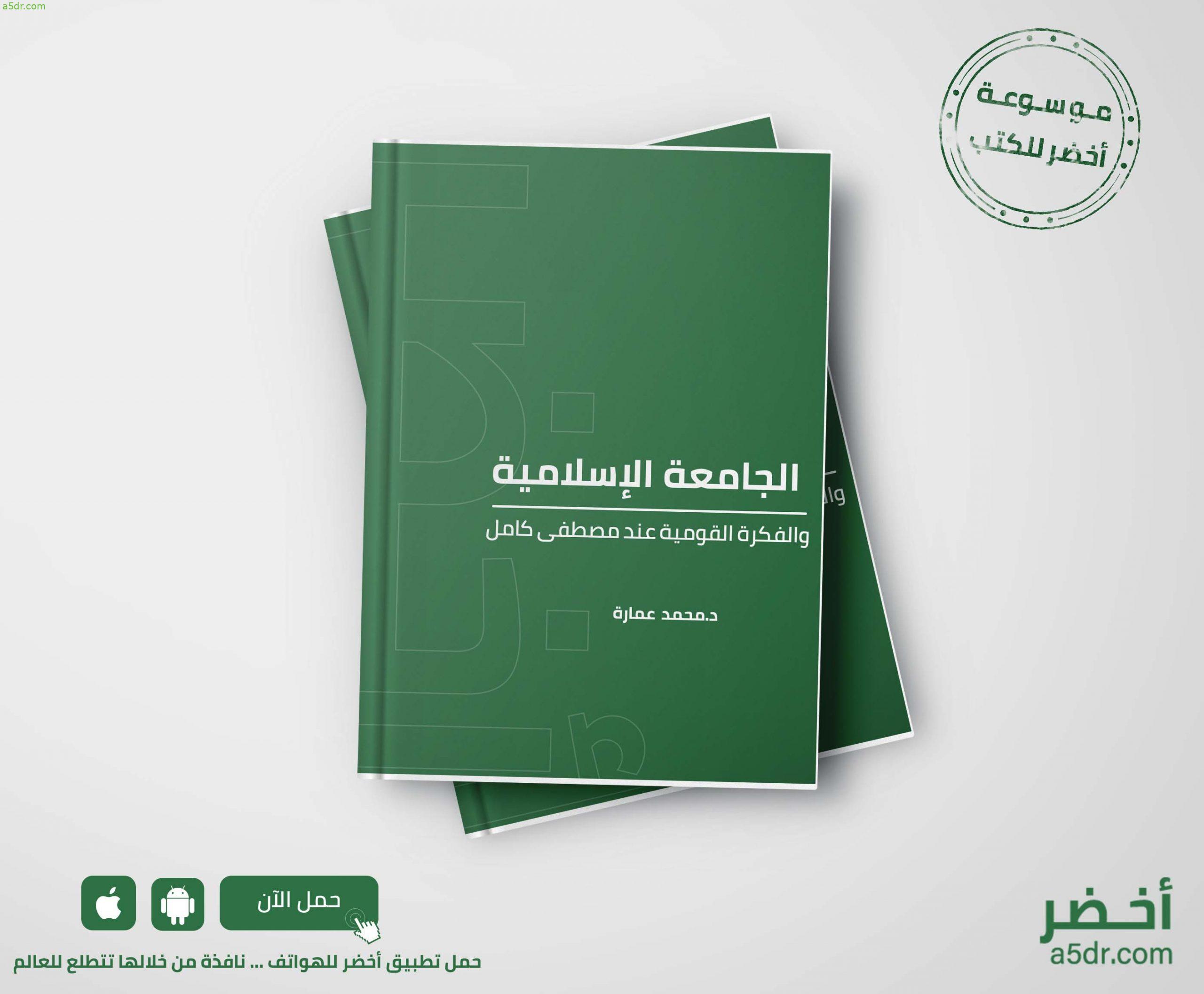 كتاب الجامعة الاسلامية والفكرة القومية عند مصطفى كامل - محمد عمارة