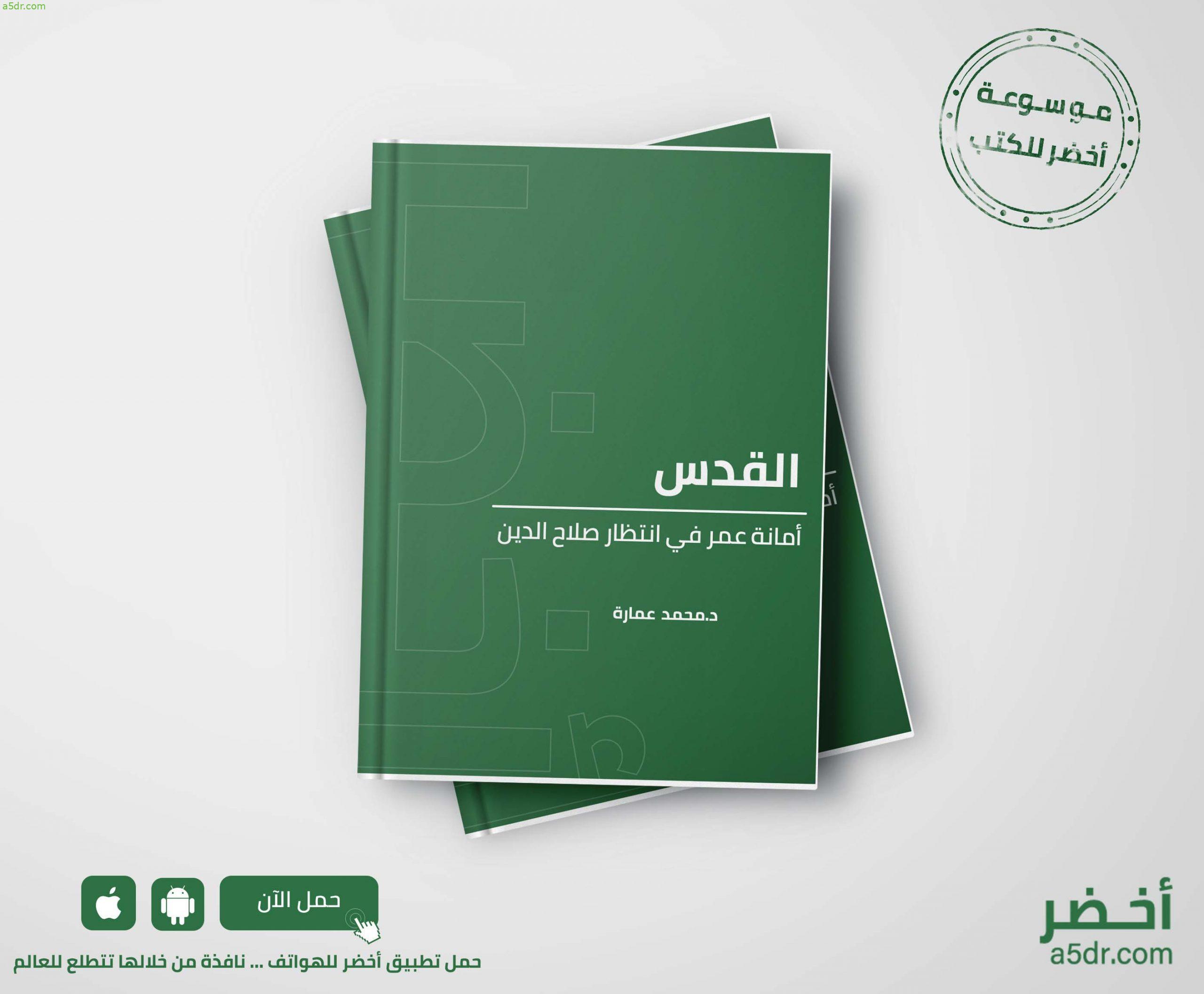 كتاب القدس: أمانة عمر فى انتظار صلاح الدين - محمد عمارة