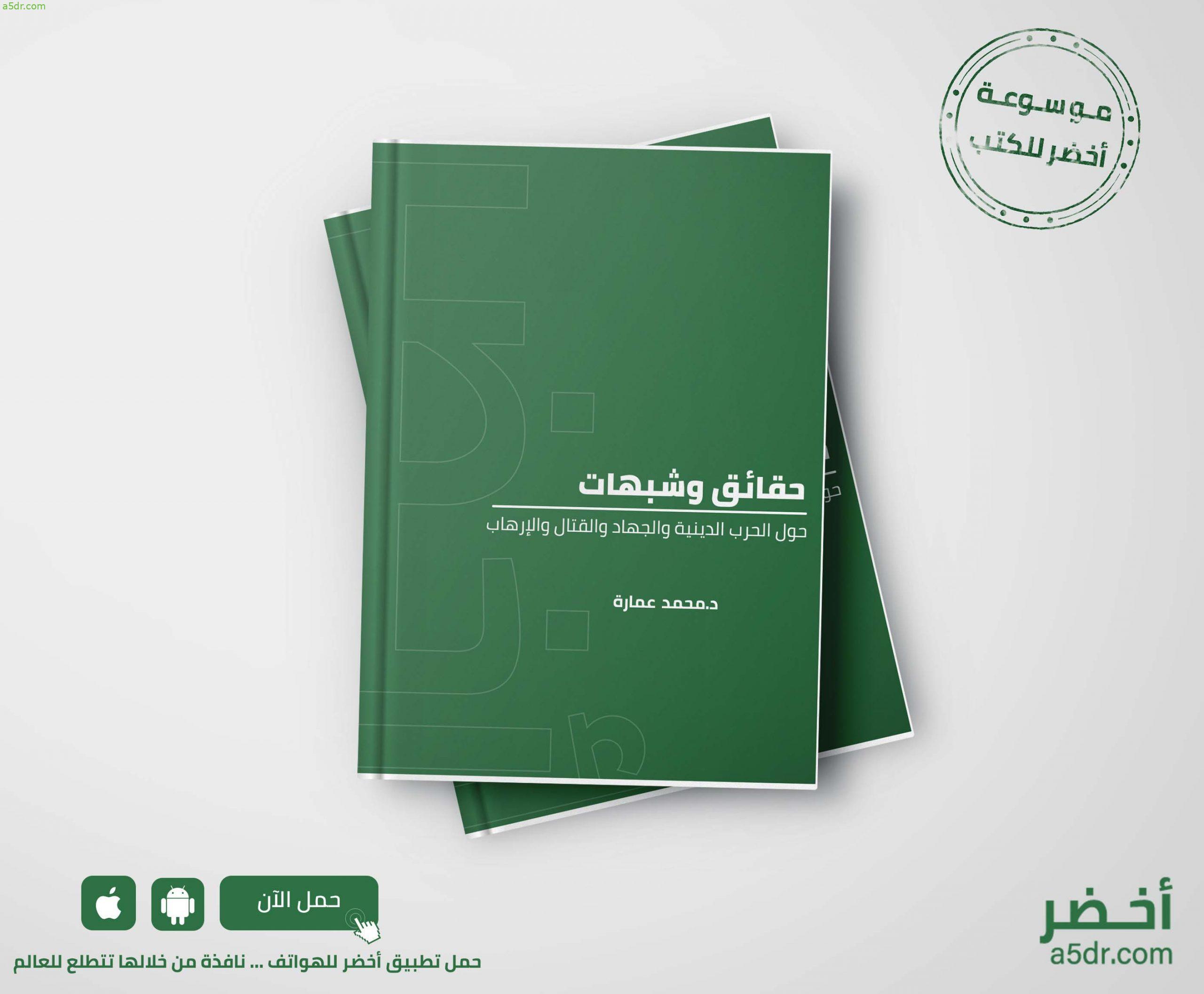 كتاب حقائق وشبهات حول الحرب الدينية والجهاد والقتال والإرهاب - محمد عمارة