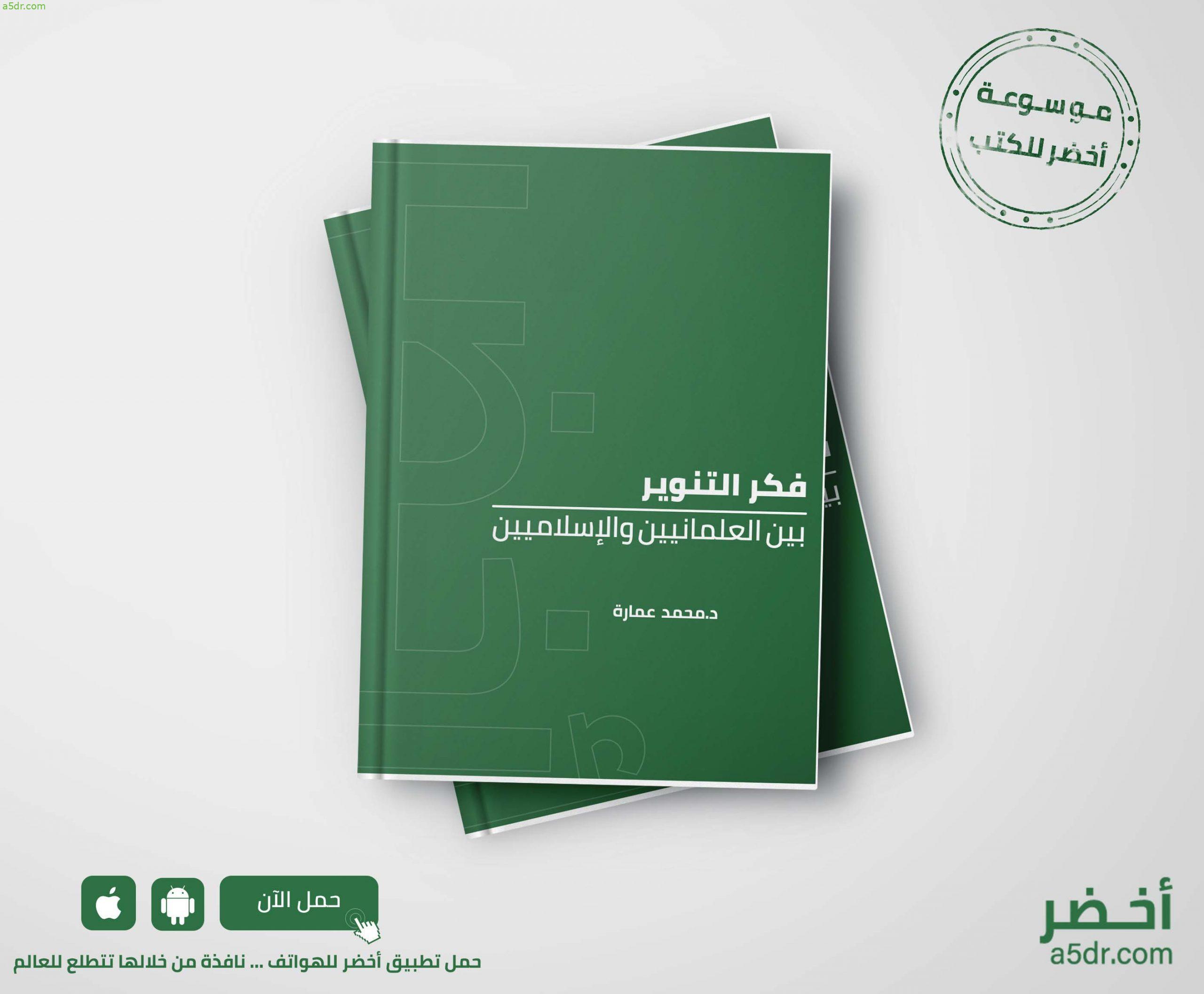 كتاب فكر التنوير بين العلمانيين والإسلاميين - محمد عمارة