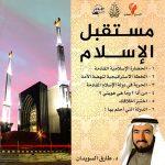 مستقبل الإسلام .. سلسلة كتب للدكتور طارق السويدان