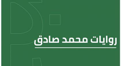 روايات محمد صادق