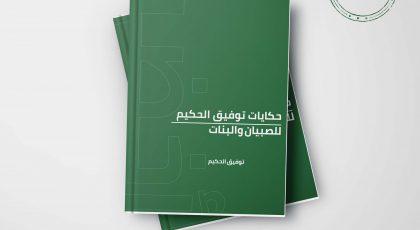 كتاب حكايات توفيق الحكيم للصبيان والبنات - توفيق الحكيم