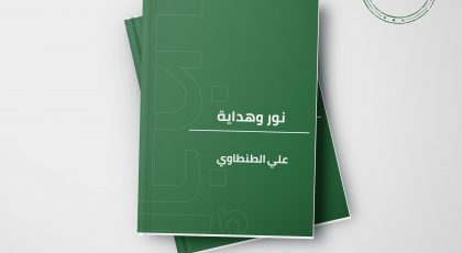 كتاب نور وهداية - علي الطنطاوي