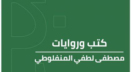 كتب وروايات مصطفى لطفي المنفلوطي