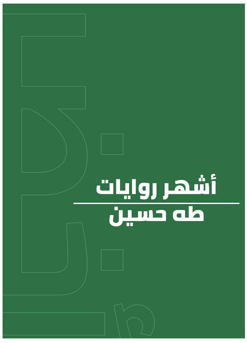 أشهر روايات طه حسين
