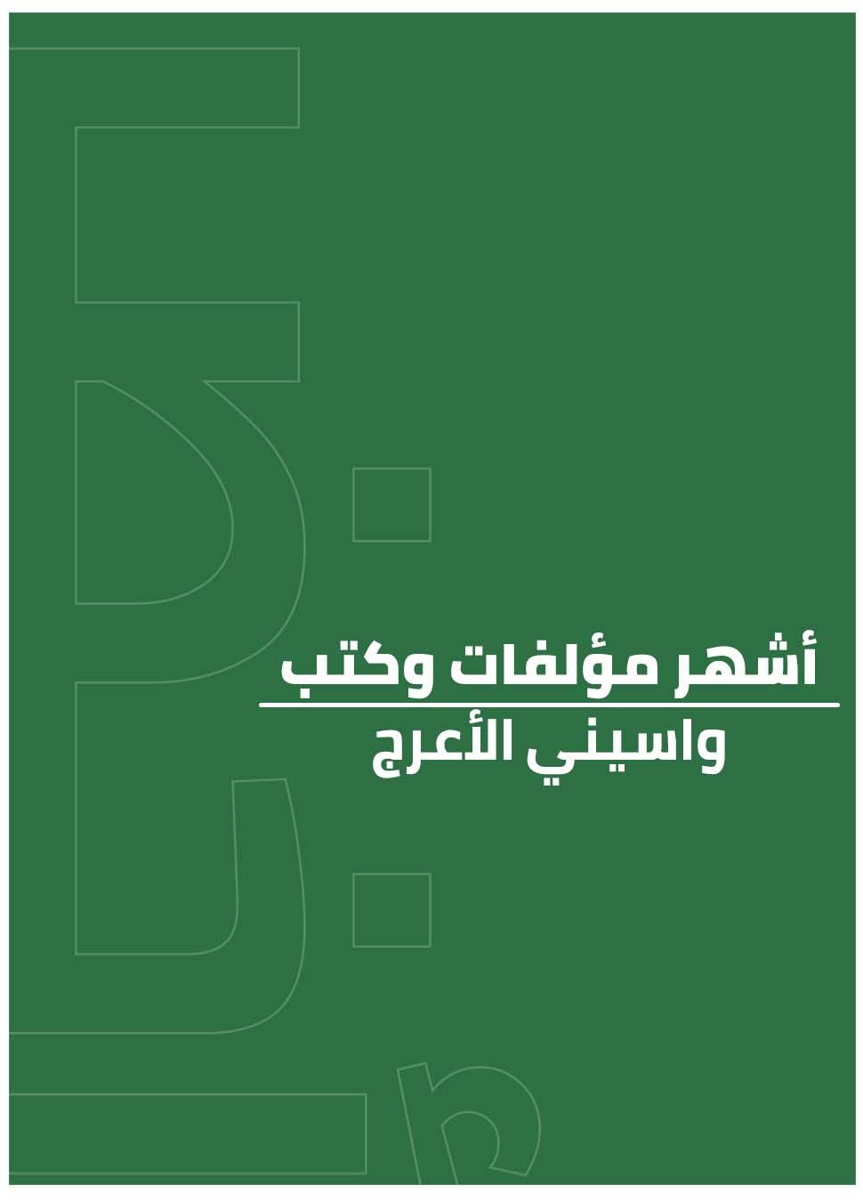 أشهر مؤلفات وكتب واسيني الأعرج
