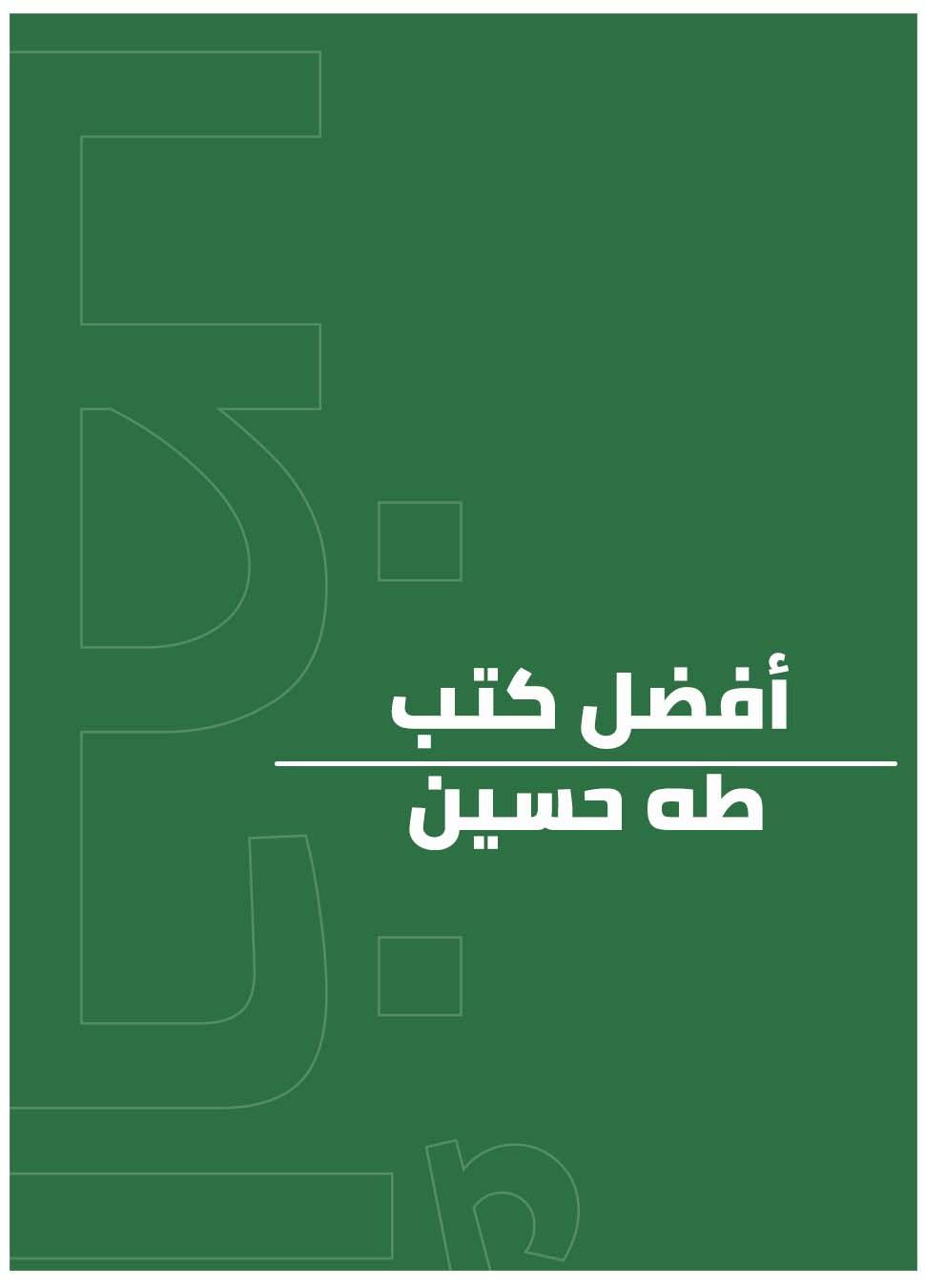 أفضل كتب طه حسين