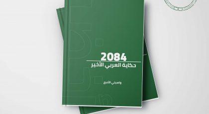 رواية 2084 حكاية العربي الأخير - واسيني الأعرج