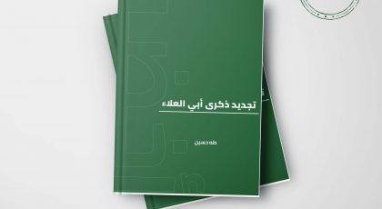 كتاب تجديد ذكرى أبي العلاء - طه حسين