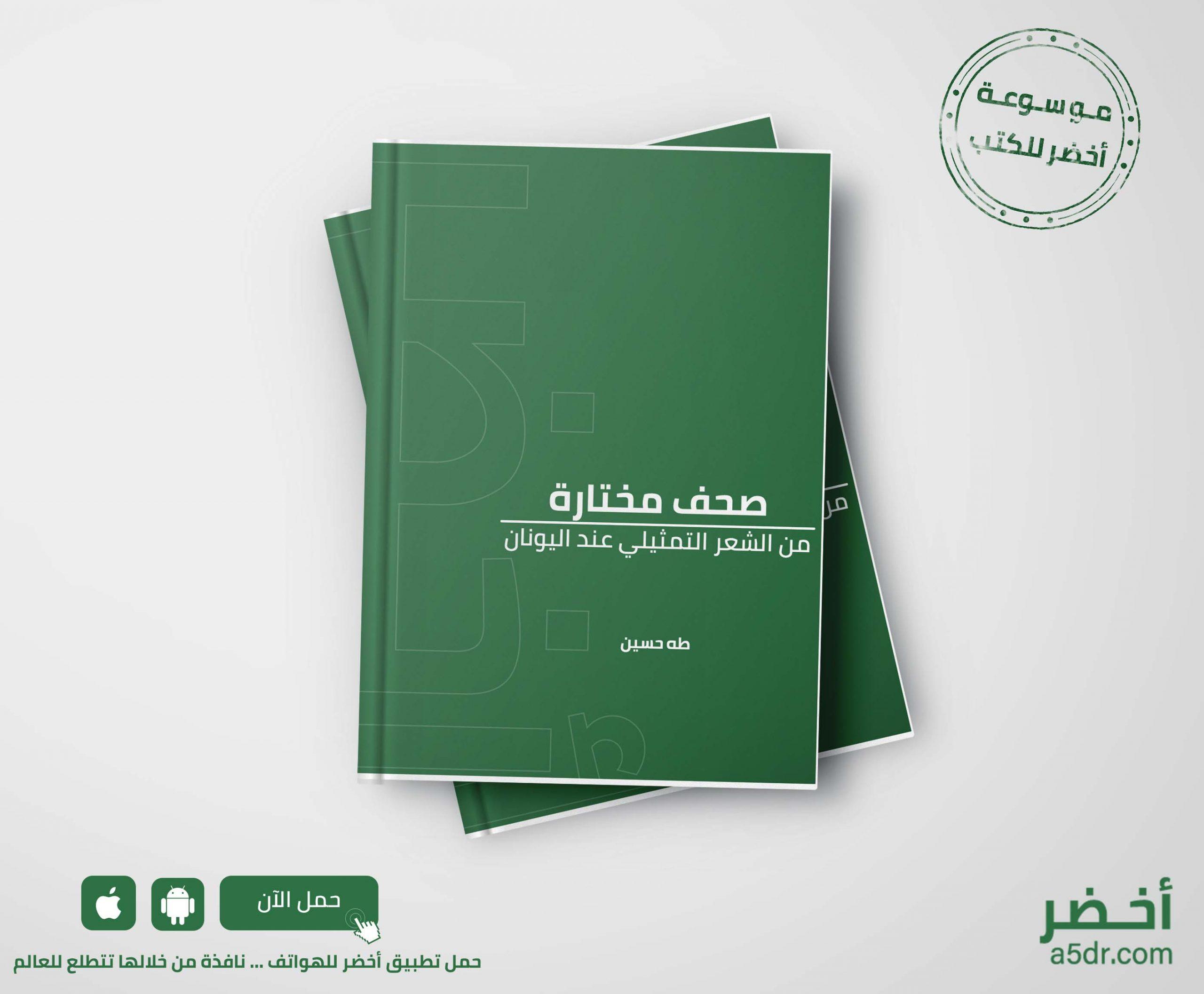 كتاب صحف مختارة من الشعر التمثيلي عند اليونان - طه حسين