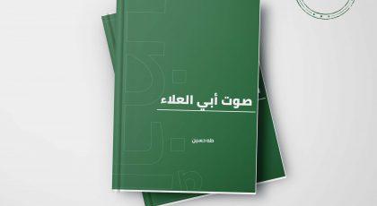 كتاب صوت أبي العلاء - طه حسين