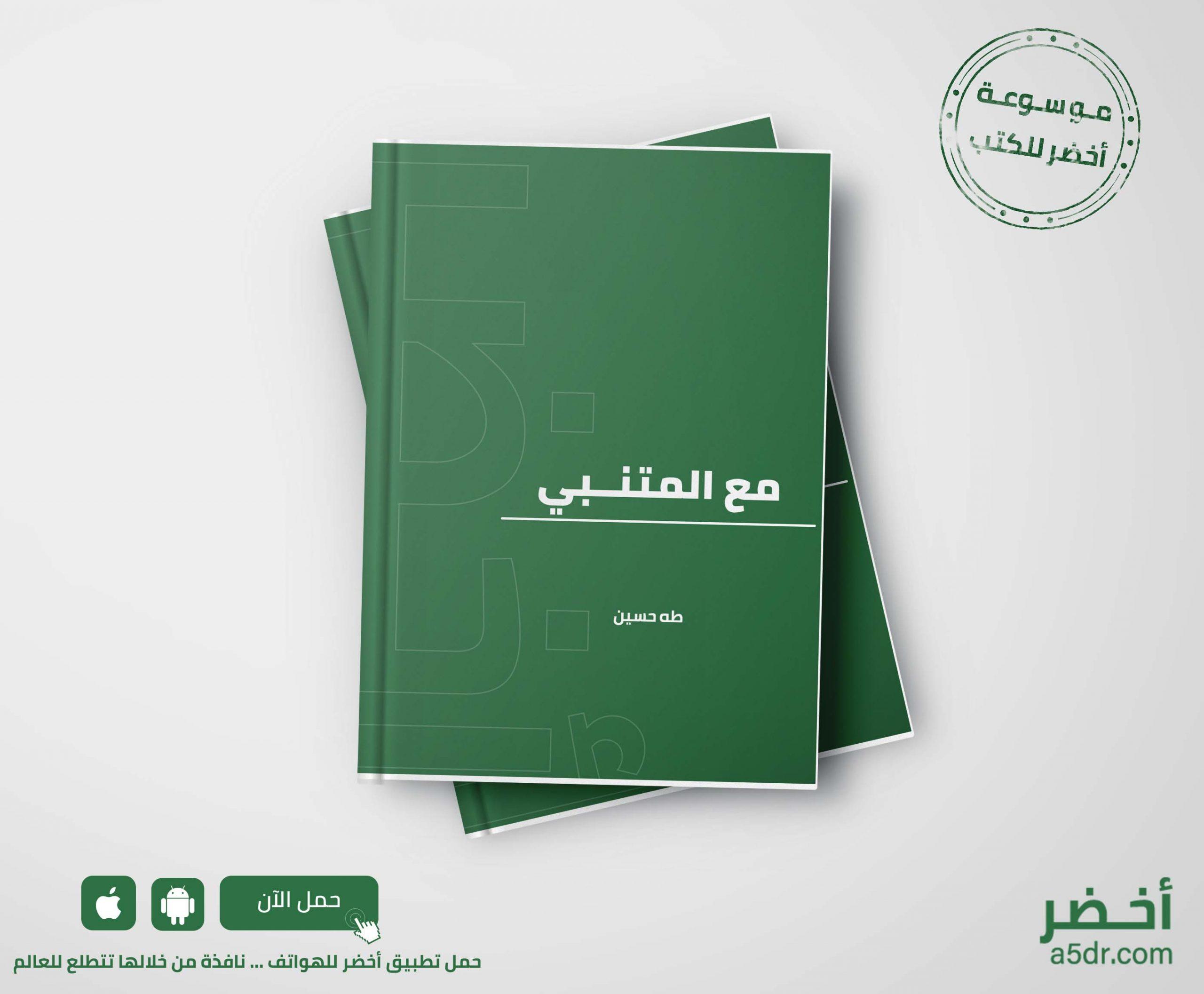 كتاب مع المتنبي - طه حسين