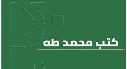 كتب محمد طه