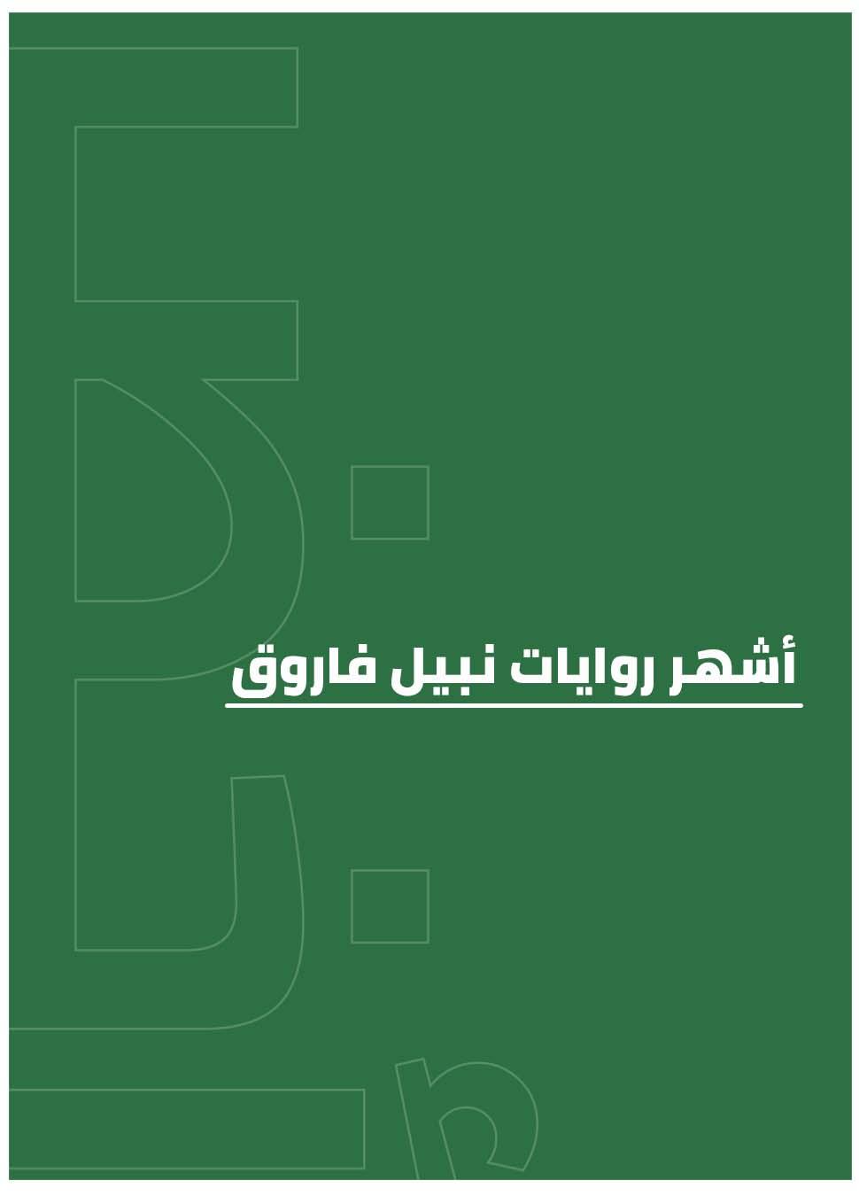 أشهر روايات نبيل فاروق
