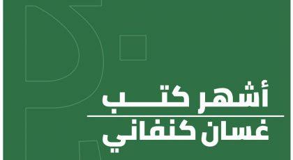 أشهر كتب غسان كنفاني