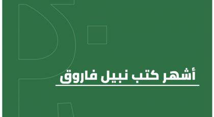أشهر كتب نبيل فاروق