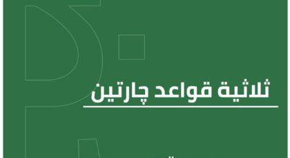 ثلاثية قواعد جارتين - عمرو عبد الحميد