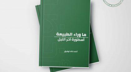 رواية أسطورة آخر الليل - أحمد خالد توفيق