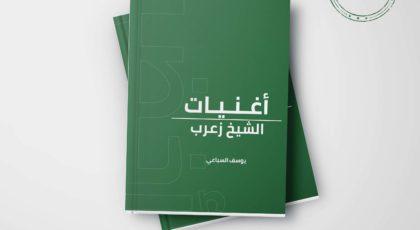 كتاب أغنيات - الشيخ زعرب - يوسف السباعي