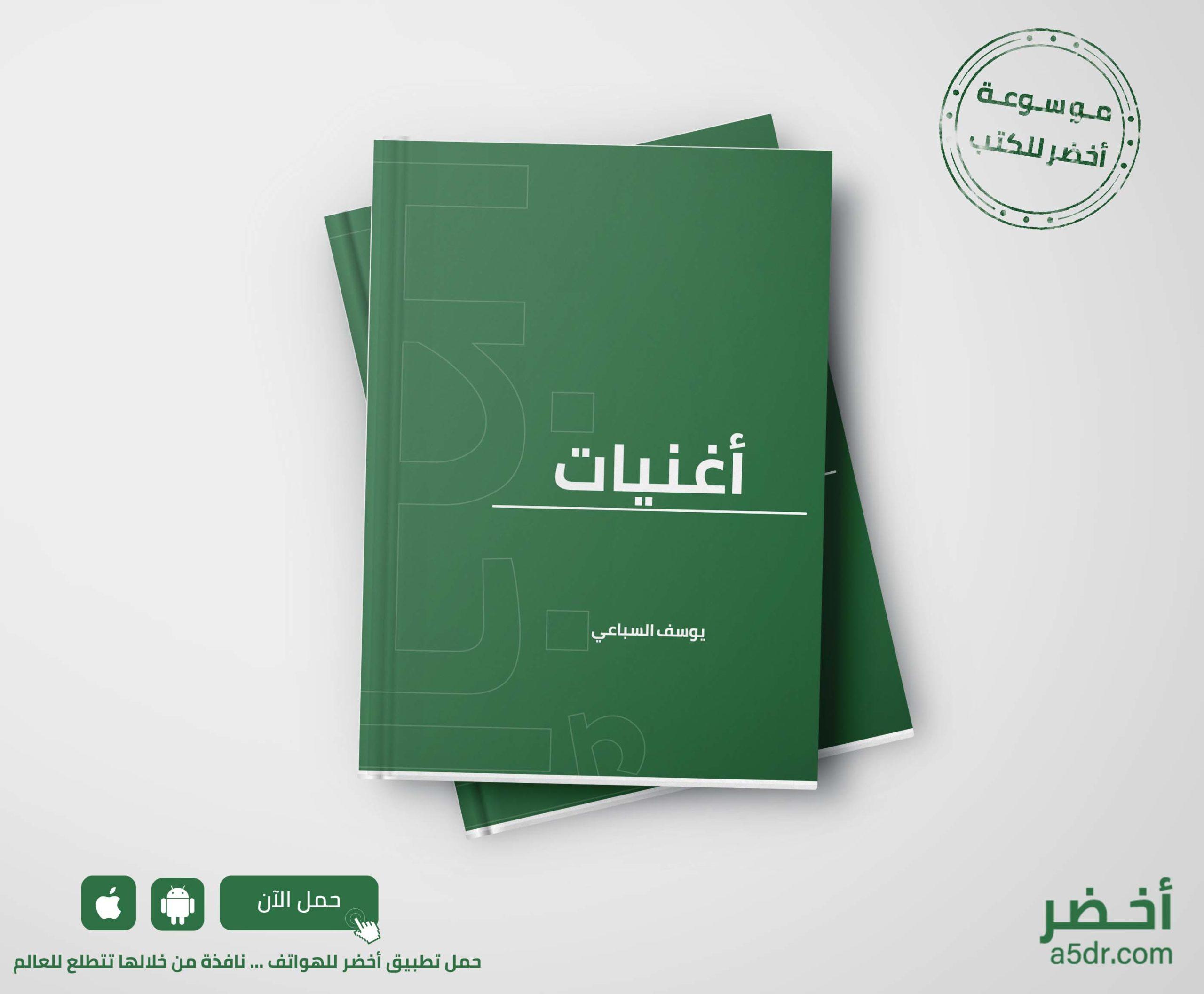 كتاب أغنيات - يوسف السباعي