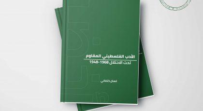 كتاب الأدب الفلسطيني المقاوم تحت الاحتلال 1948-1968 - غسان كنفاني