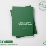 كتاب قصص قصيرة - مؤلفات يوسف السباعي - يوسف السباعي