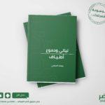 كتاب ليالي ودموع - أطياف - يوسف السباعي