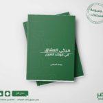 كتاب مبكى العشاق - في موكب الهوى - يوسف السباعي