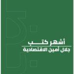 أشهر كتب جلال أمين الاقتصادية