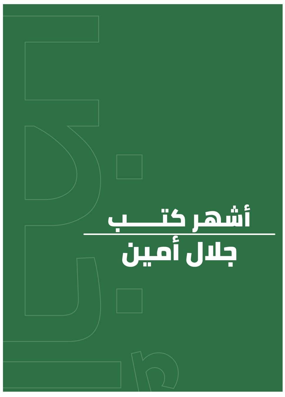 أشهر كتب جلال أمين