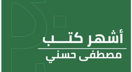 أشهر كتب مصطفى حسني