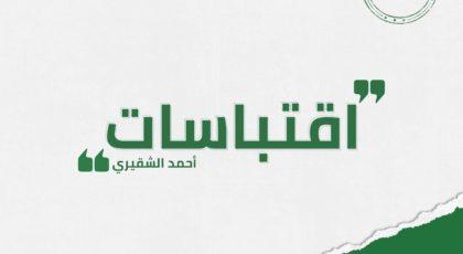 أقوال واقتباسات أحمد الشقيري