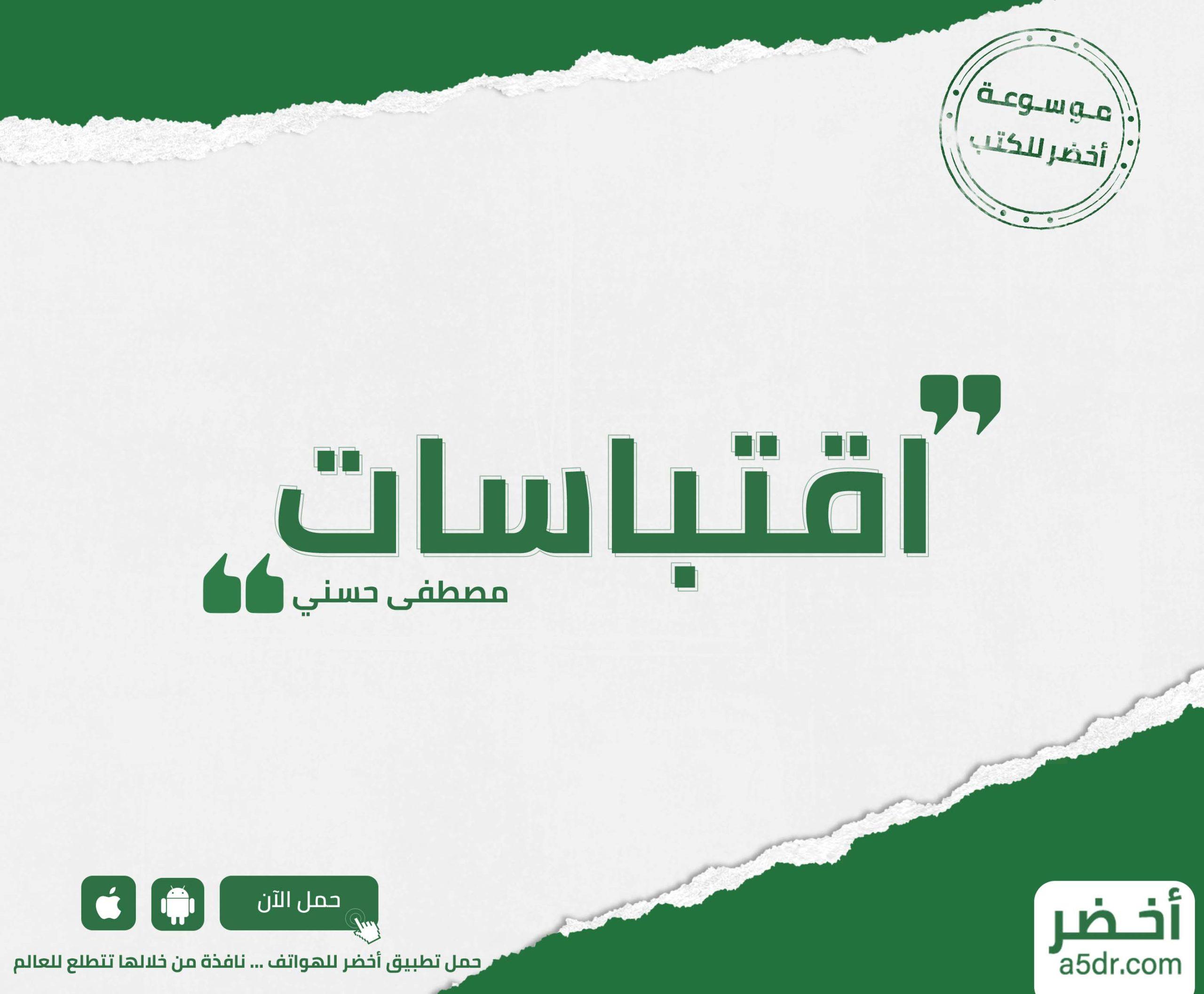أقوال واقتباسات مصطفى حسني