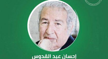 إحسان عبد القدوس