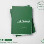 كتاب أربعون 40 - أحمد الشقيري