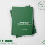 كتاب حقوق الإنسان: بين تعاليم الإسلام وإعلان الأمم المتحدة - محمد الغزالي