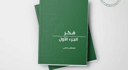 كتاب فكر - الجزء الأول - مصطفى حسني