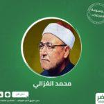 محمد الغزالي .. أديب الدعاة ومفكر القرن العشرين