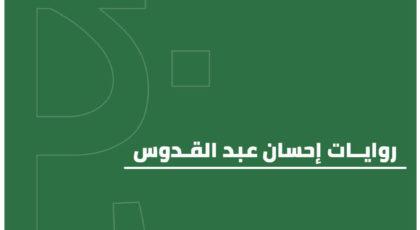 روايات إحسان عبد القدوس