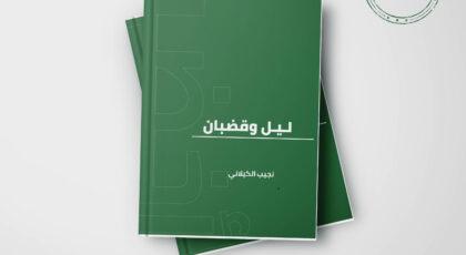 رواية ليل وقضبان - نجيب الكيلاني
