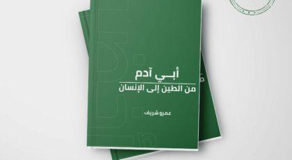 كتاب أبي آدم من الطين إلى الإنسان - عمرو شريف