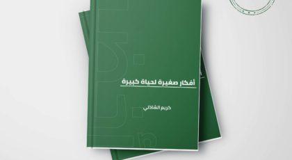 كتاب أفكار صغيرة لحياة كبيرة - كريم الشاذلي