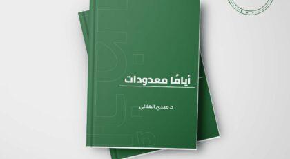 كتاب أيامًا معدودات - مجدي الهلالي